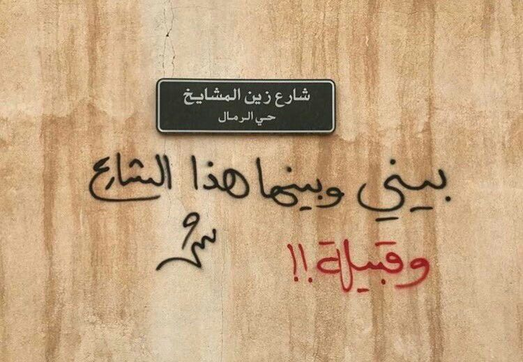 بيني وبينها هذا الشارع وقبيلة Wisdom Quotes Life Street Quotes Funny Arabic Quotes