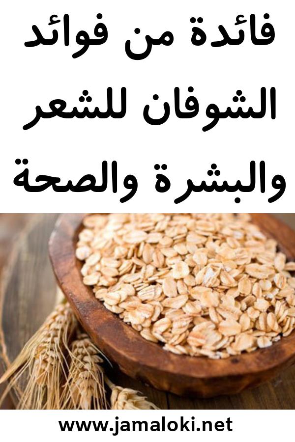 فائدة من فوائد الشوفان للشعر والبشرة والصحة فائدة الشوفان للشعر البشرة الصحة Vegetables Health Beans