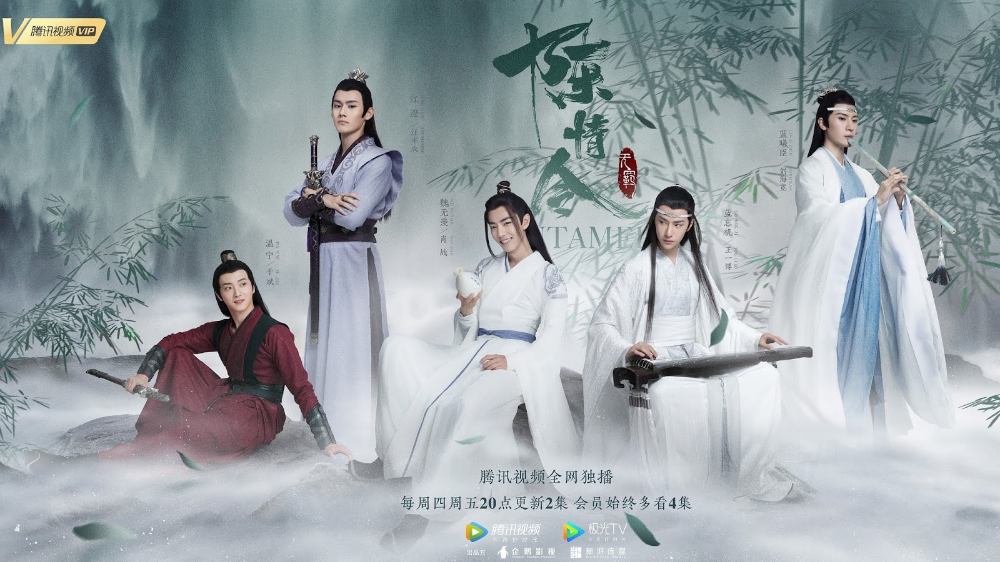 """""""The Untamed"""" Concert In China Is Scheduled For November"""