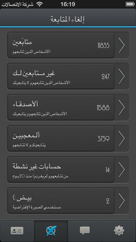 كشكول Tweepr تطبيق عربي ل إحصائيات حسابك على تويتر Social Media Weather Weather Screenshot