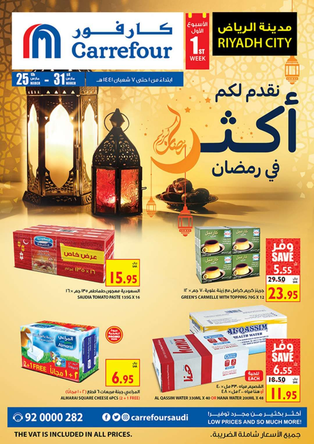 Pin By Soouq Sudia On عروض كارفور Carrefour Convenience Store Products Eastern Region