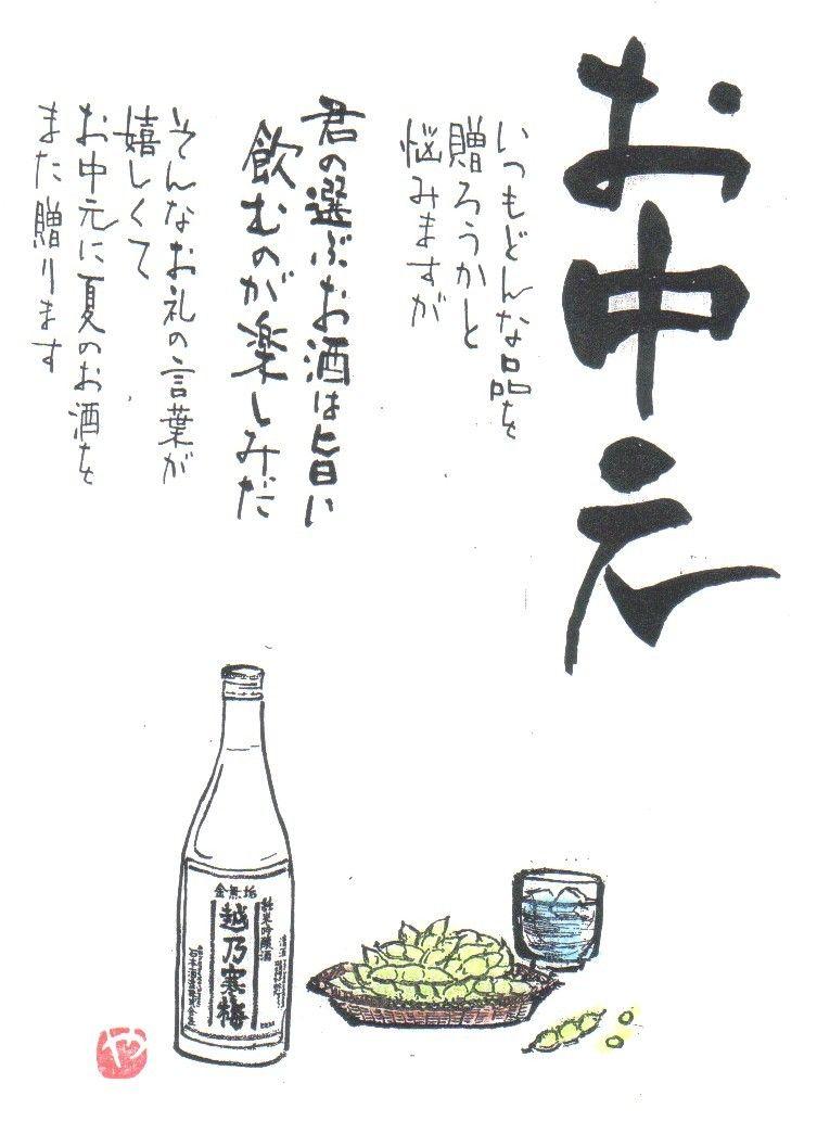 お中元のチラシの画像   尼崎・杭瀬の酒屋 山本酒店の『街の酒屋のつぶやき』