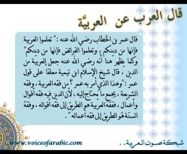 عمر بن الخطاب Books Free Download Pdf Language Word Search Puzzle