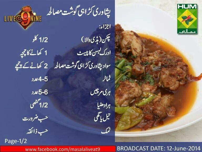 Ground Chicken Recipes Television Peshawari Karahi Gosht 1 Chef Gulzar
