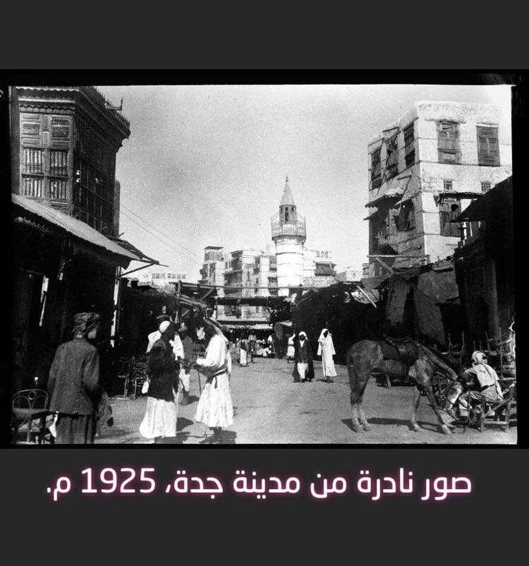 الحجاز جدة صورة نادرة لجدة Jeddah Saudi Arabia Historical