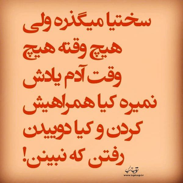 Persian Quotes, Cool Words, Text On Photo-9448