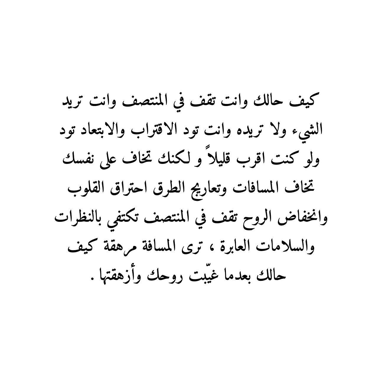 مجموعة اقتباسات أدبية من كتب وروايات عربية وعالمية واقتباسات فلسفية عميقة وحكم ومواعظ واقتباسات قصيرة واقتباسات عن Words Quotes Wisdom Quotes Pretty Quotes
