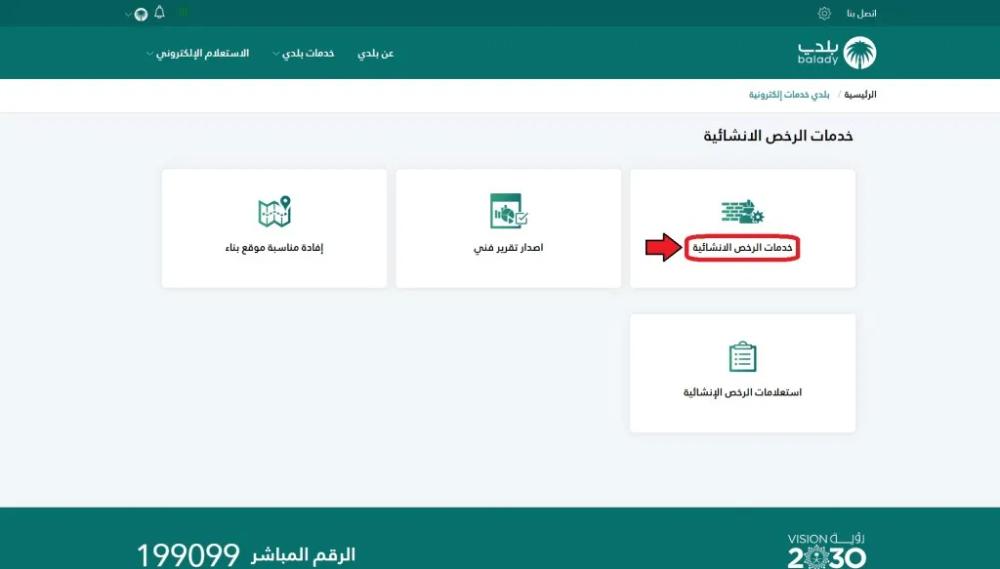 كيفية اصدار رخصة البناء عبر موقع بلدي إجراءاتي المستندات المكتب الهندسي Ios Messenger