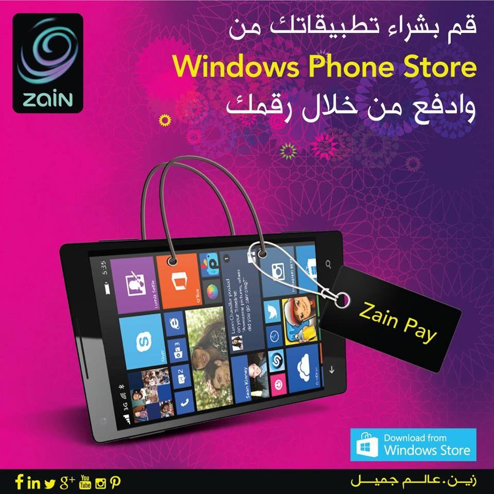 خدمة Zainpay على Windows Phone Store بتوفرلك طريقة سهلة و آمنة للشراء دون الحاجة إلى استخدام البطاقات الائتمانية لمستخدمي Wind Phone Store Windows Phone Phone