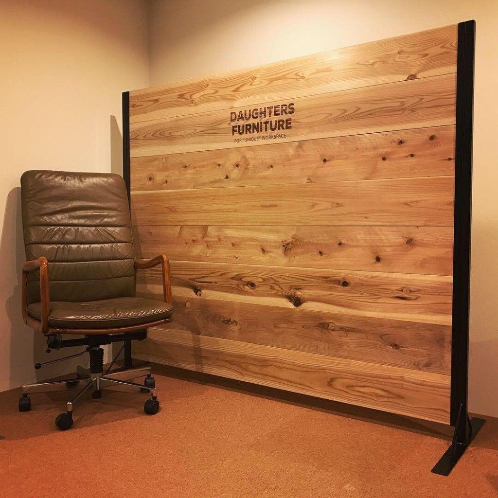 Daughters Furniture 働く を楽しくするオフィス家具 パーティション インテリア 収納 Diy 壁 棚