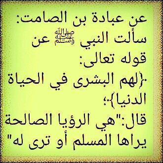 لهم البشرى في الحياة الدنيا Quotes Arabic Calligraphy Calligraphy