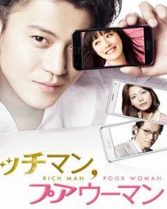 Seigi No Mikata Sub Indo : seigi, mikata, Japanese, Drama, Ideas, Drama,, Movies