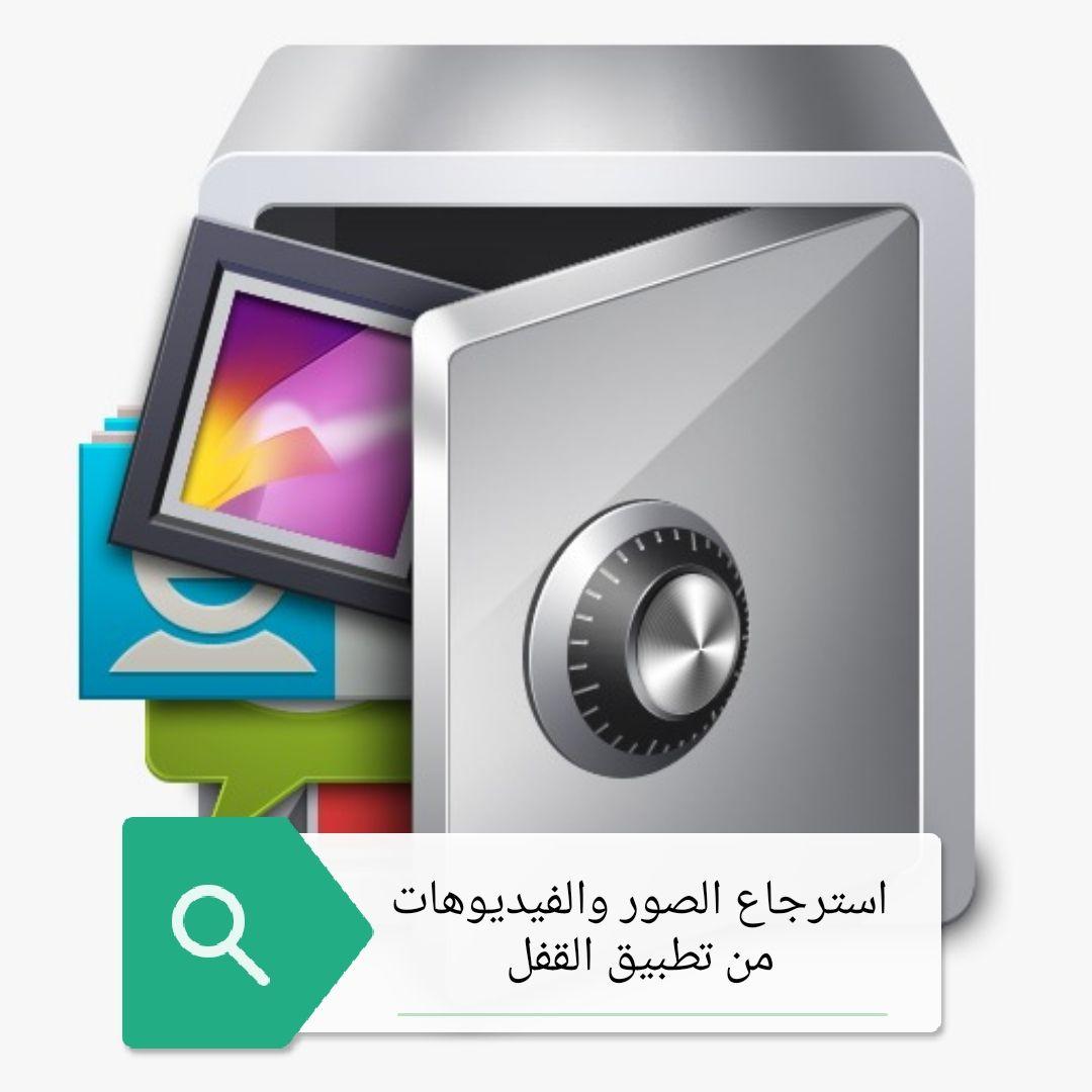 استرجاع الصور والفيديوهات من تطبيق القفل 2019 Applock