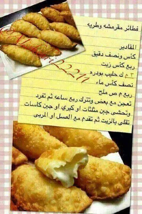 فطاير مقرمشه Cooking Recipes Desserts Food Receipes Food