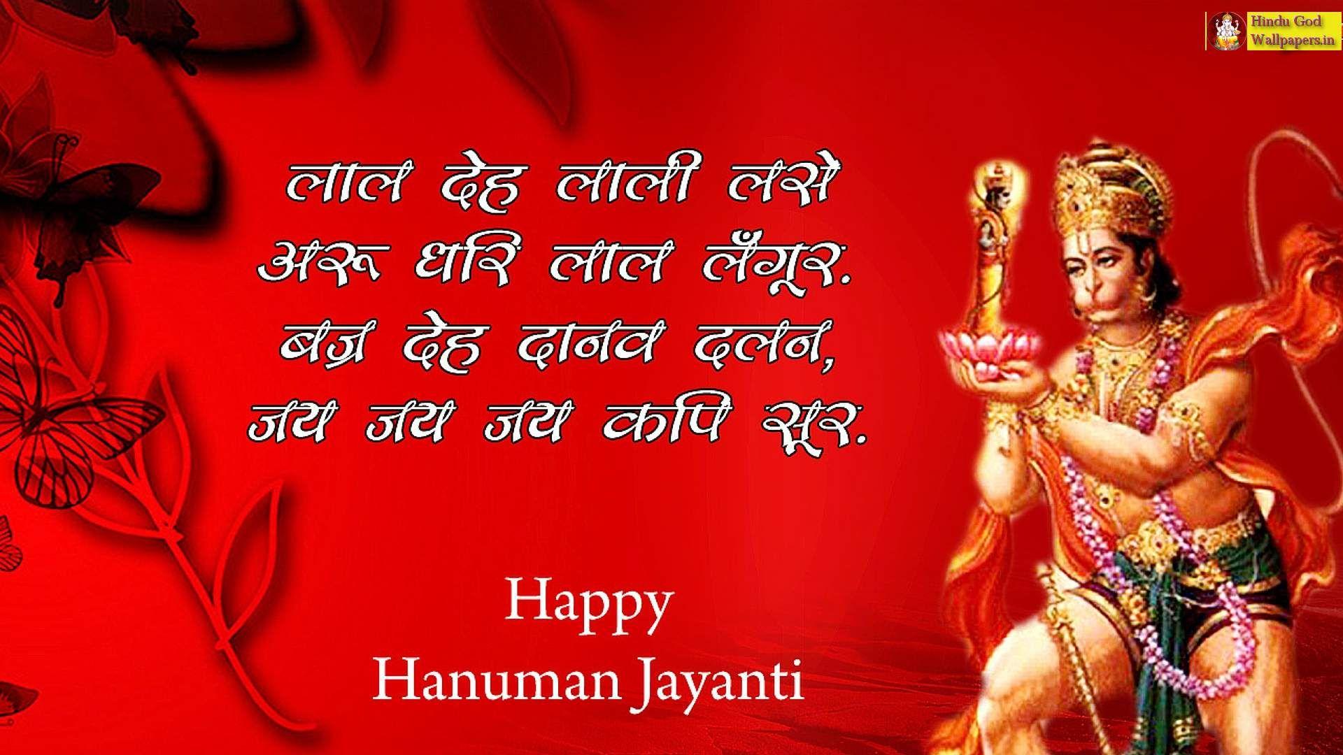 Hanuman Jayanti 2016 Hanuman Jayanti Desktop Wallpaper Hanuman