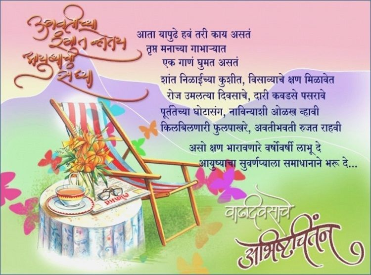 Handmade Birthday Invitation Card Marathi Birthday Wishes For