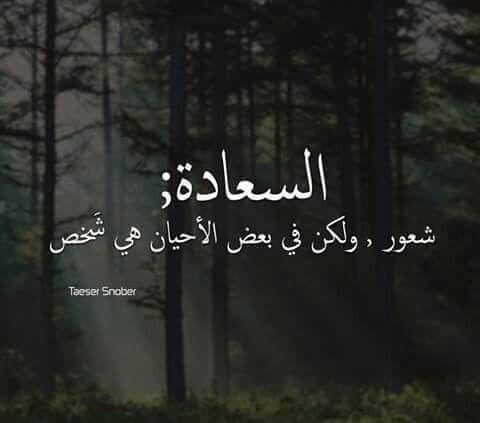 اليوم اشتقت أن أحدثك لا أعلم عن ماذا ربما عن الشوق الذي يسكنني أو عن الحنين الذي يأسرني إليك Arabic Quotes Arabic Love Quotes Quotes