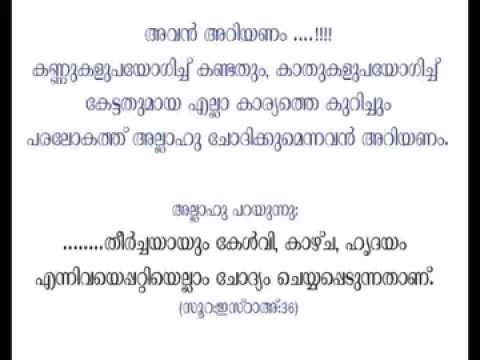 Islamic Speech Malayalam Naseehath Anver uk | Places to Visit