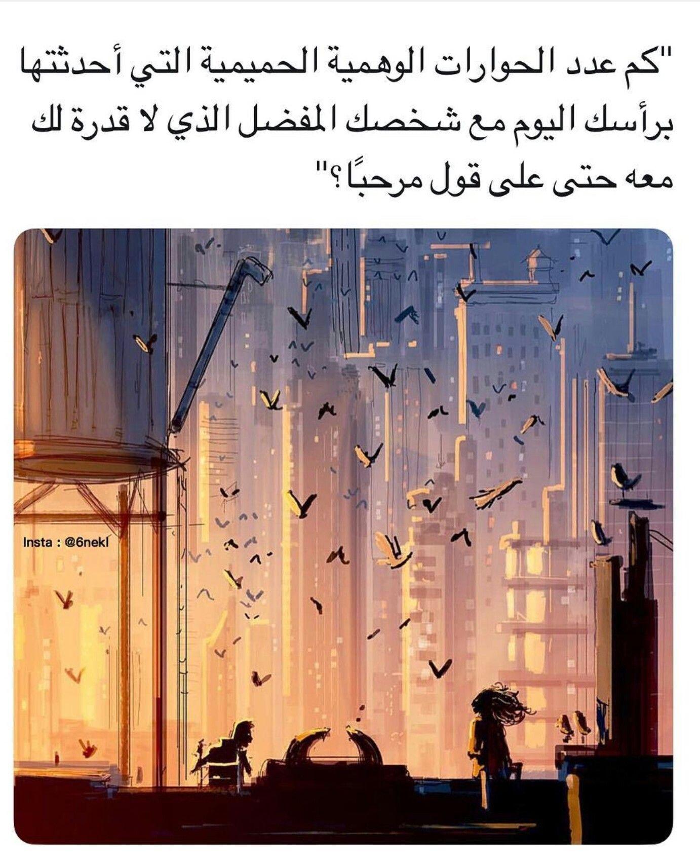 لا تعد ولا تحصى Beautiful Arabic Words Arabic Quotes Beautiful Quotes