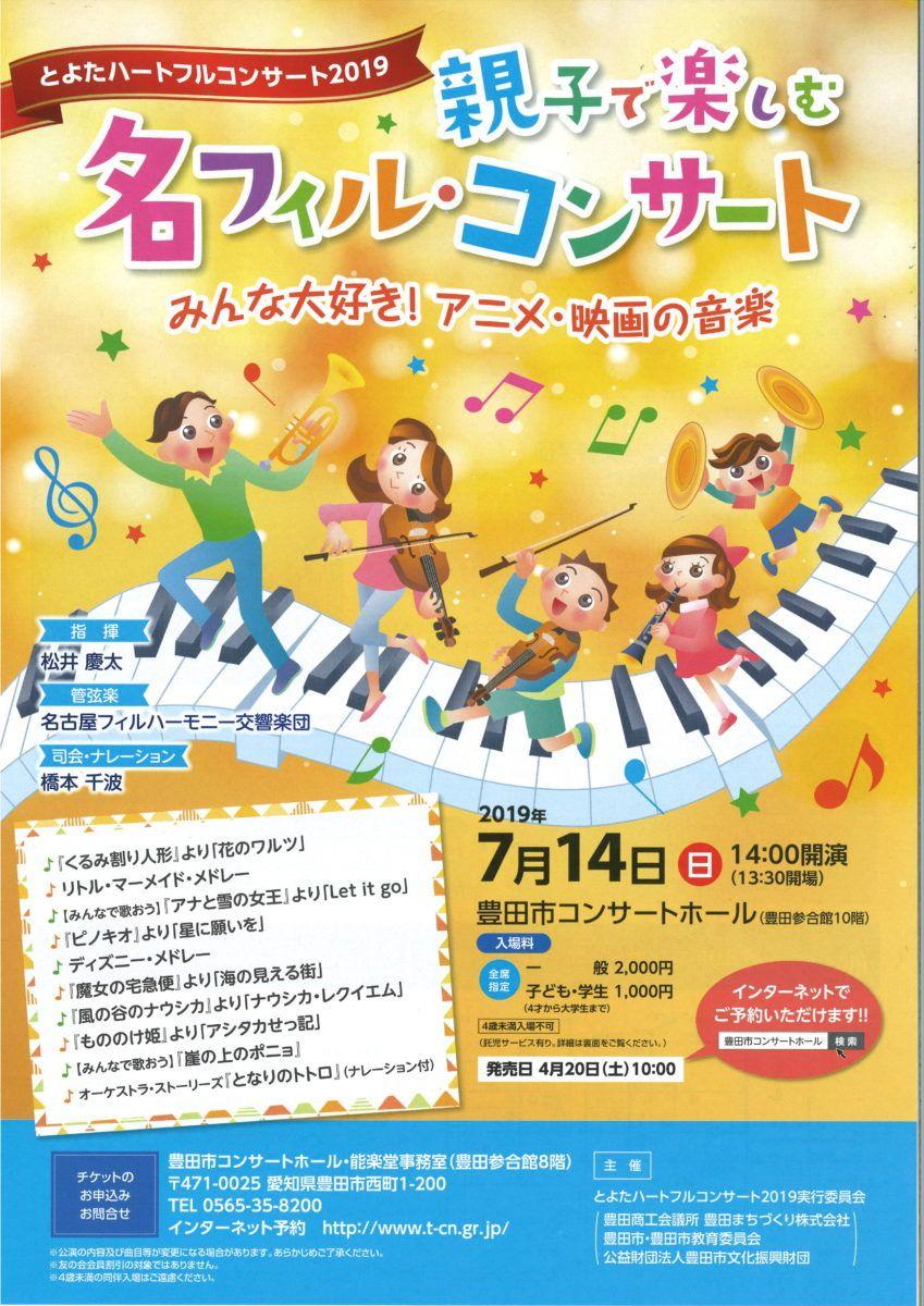 コンサート 豊田 ファミリー とよたファミリー・サポート・センター|豊田市