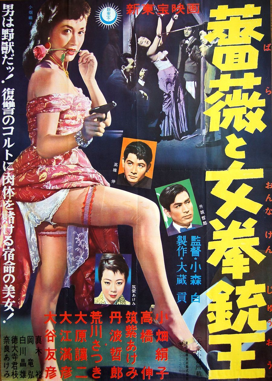 Poster For Quick On The Trigger , 1958, Directed -2511