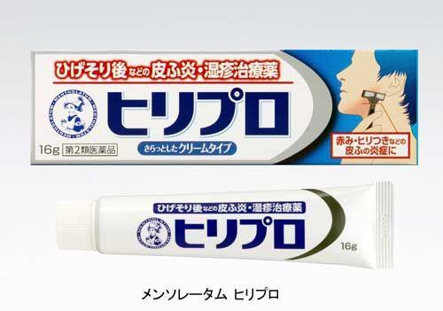 【ロート製薬】ひげそり後の肌トラブルに!医薬品「メンソレータム ヒリプロ」