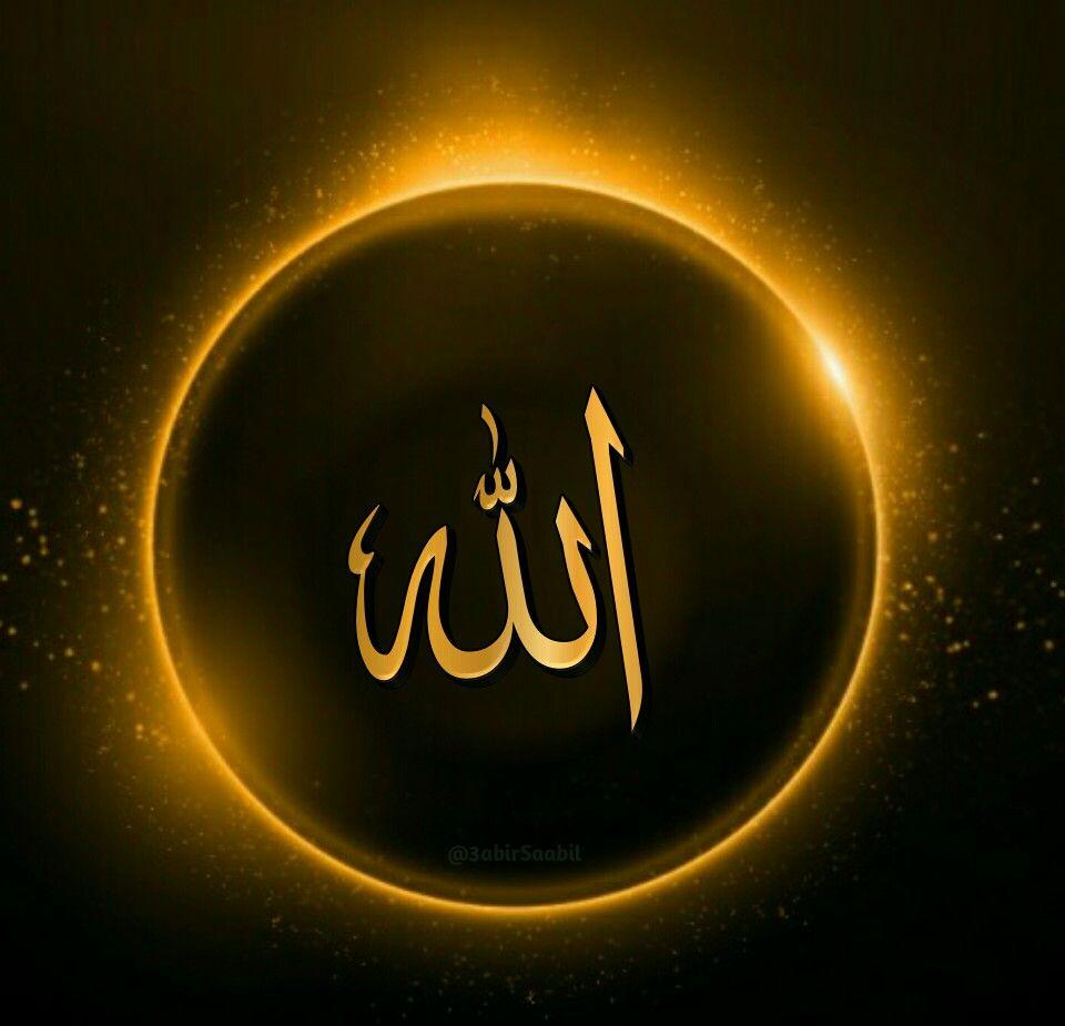 Картинки аллаха и ислам