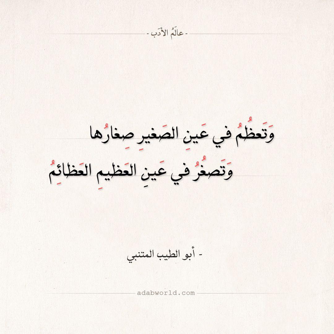 وتعظم في عين الصغير صغارها أبو الطيب المتنبي عالم الأدب Quran Quotes Love Words Quotes Cool Words