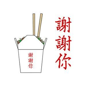 Pin By Ca Melu On Chef S Food Drawing Chinese Food Food Cartoon