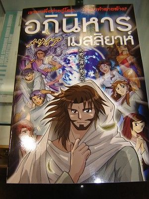 My book of bible stories tagalog