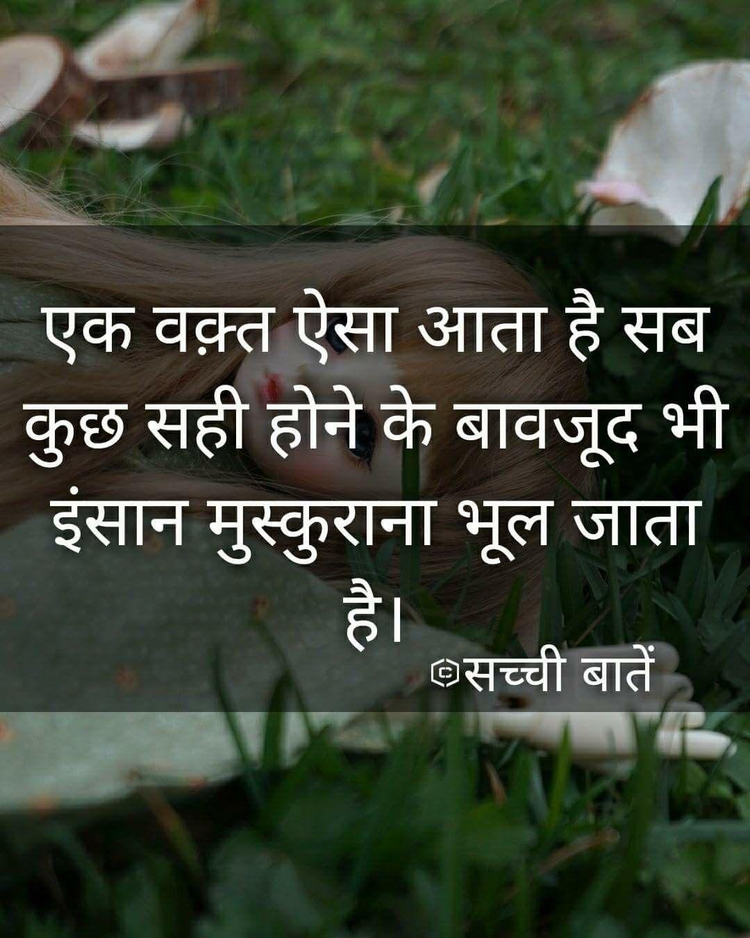 Shayari Poetry Hindi Quotes Strong Words Good Life Quotes Hindi Quotes Feelings Words