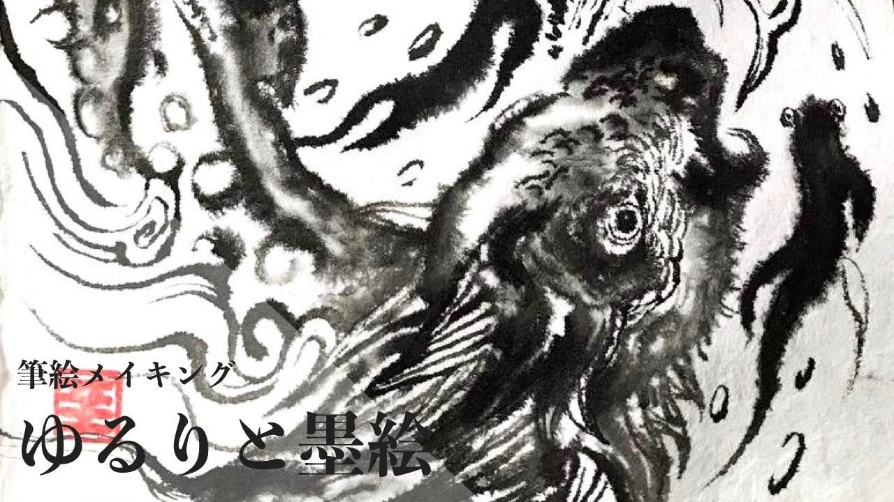 筆絵メイキングゆるりと墨絵 8筆絵の描き方アナログイラストの