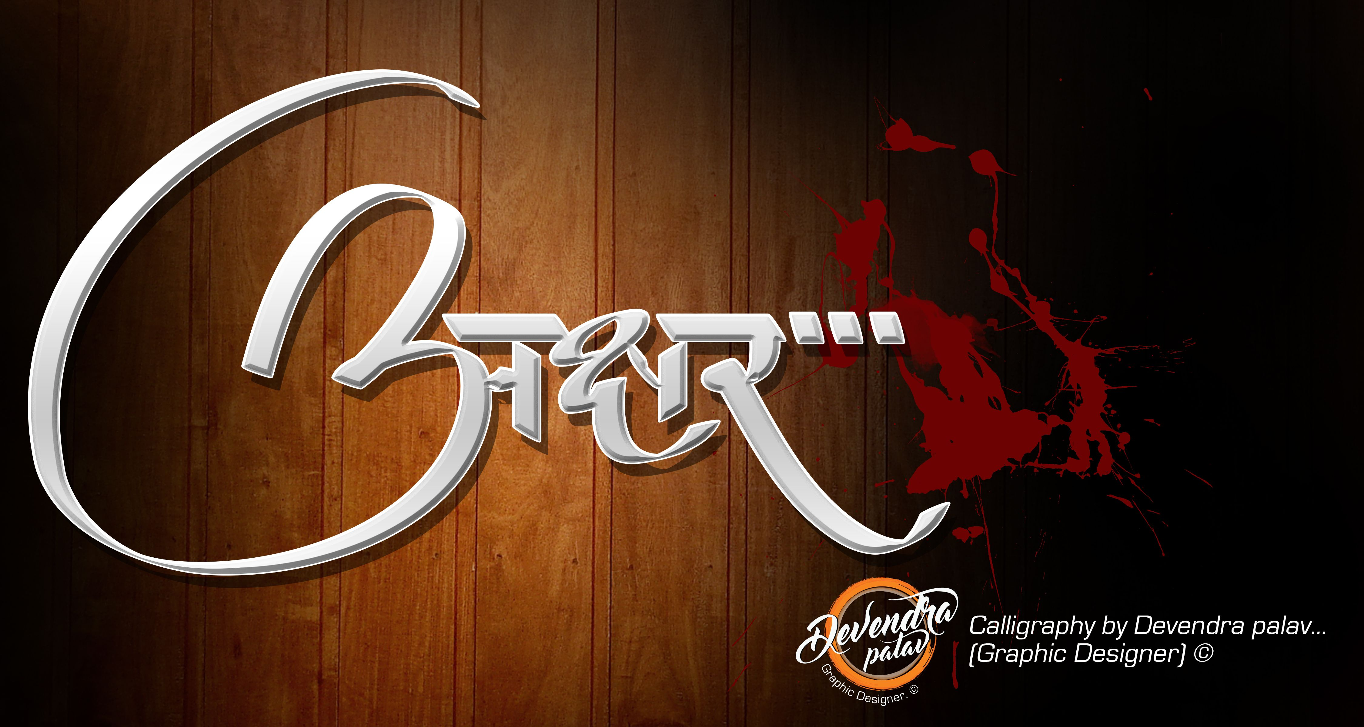Marathi Calligraphy - Akshar - Calligraphy by Devendra palav