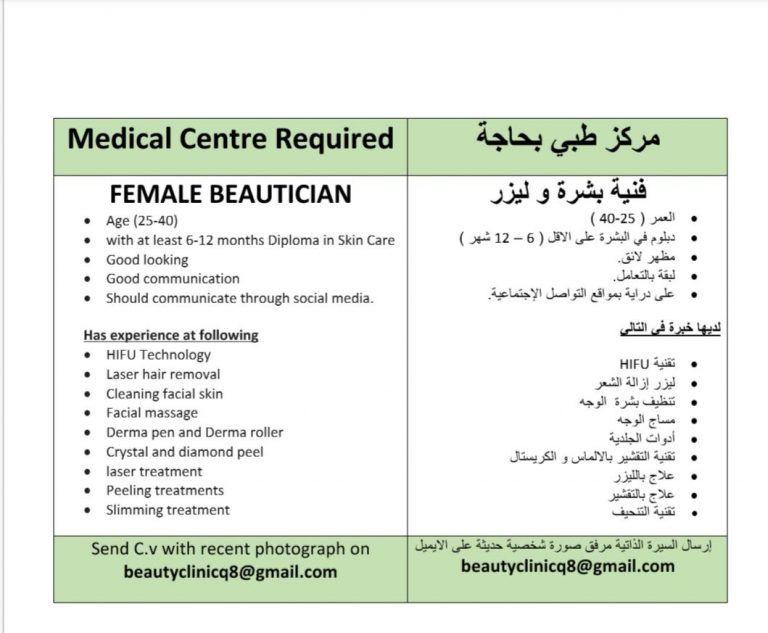 Pin On Jobs In Kuwait