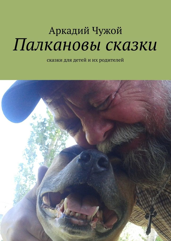 Палкановы сказки - Аркадий Чужой — Ridero