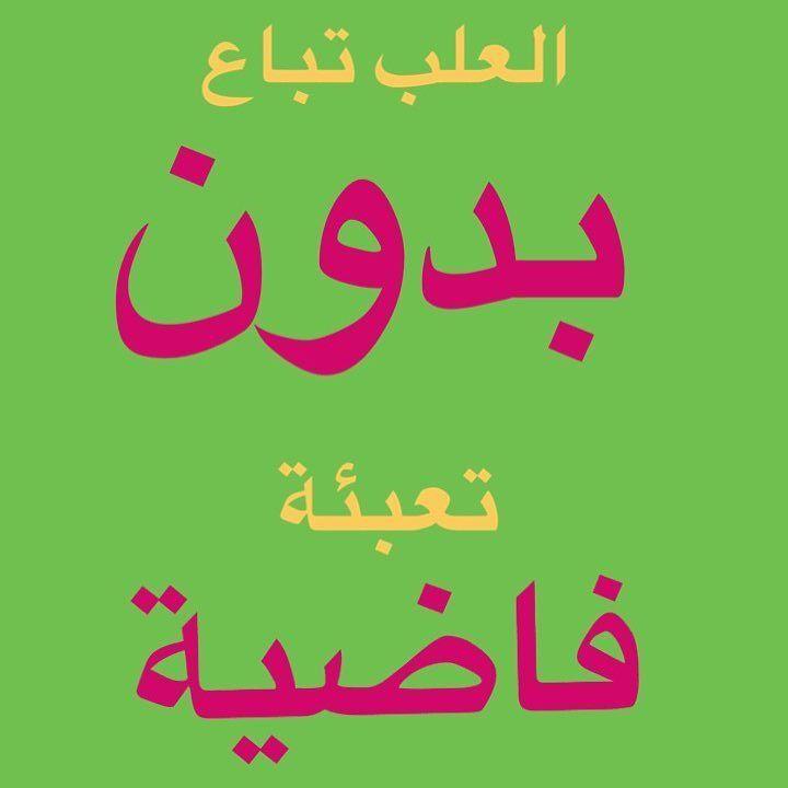 العلب فاضيه بدون تعبئة شكرا لكم Calligraphy Arabic Calligraphy Instagram