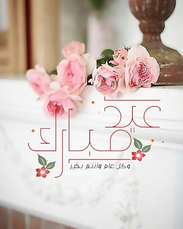 Farida Al Belushi Eid Al Adha Wishes Eid Greetings Eid Ul Adha