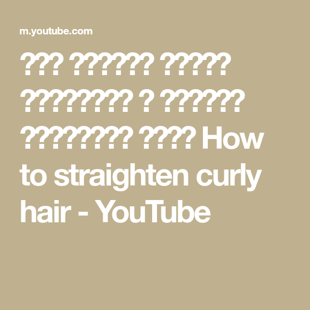 فرد وتمليس الشعر المصبوغ و المجعد ديفريزاج جلات How To Straighten Curly Hair Youtube Straightening Curly Hair Keratin Curly Hair Styles