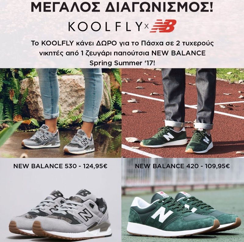 b94381be15 Το KOOLFLY διοργανώνει διαγωνισμό και προσφέρει δύο (2) ζευγάρια παπούτσια  New Balance ανδρικά και