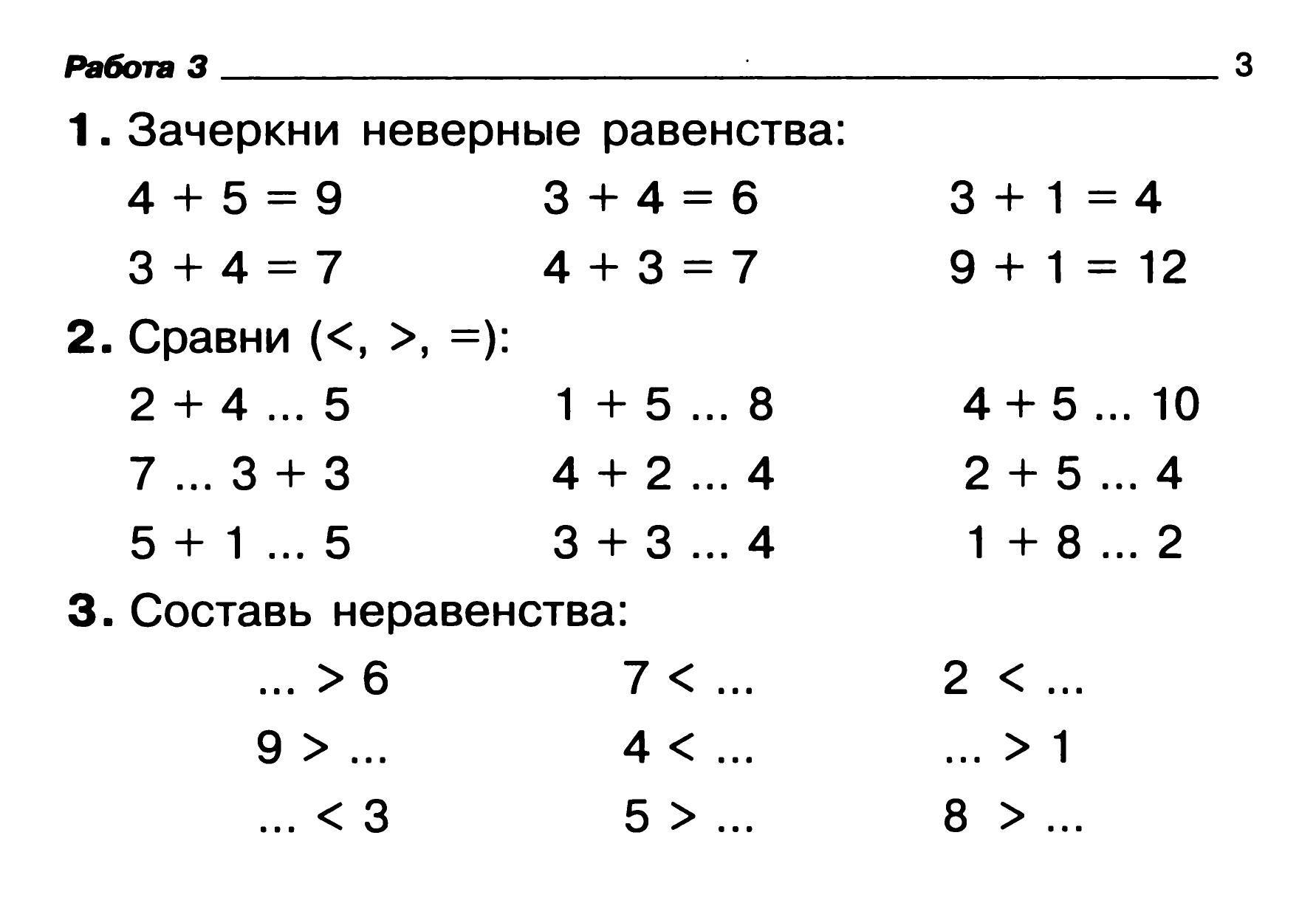 Олимпиадные задания по белорусскому языку 3 класс сборник т м валынец