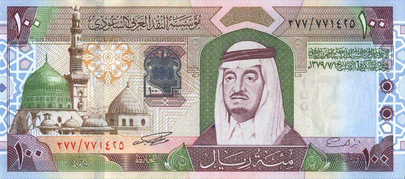 Saudi Currency Riyal