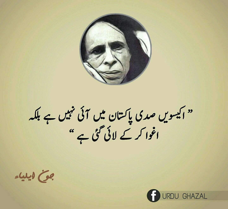 Pin by bs on Urdu | Poetry feelings, John elia poetry ...