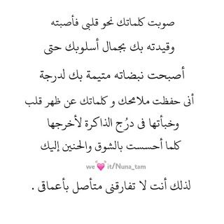 اشعار حب ورومانسية وغزل وشوق ولهفة كلام الحب علي صور Love Quotes Quotes Romantic