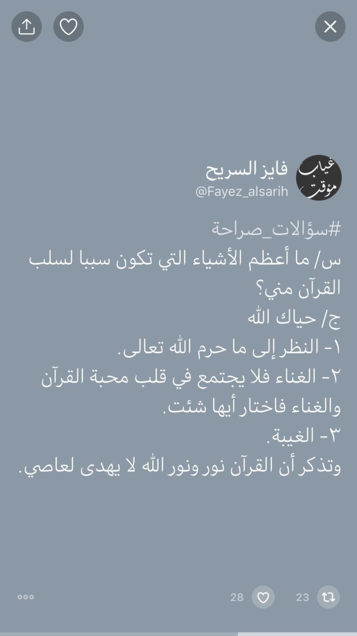 Pin By محبةالخير On Quran Quran Weather Weather Screenshot