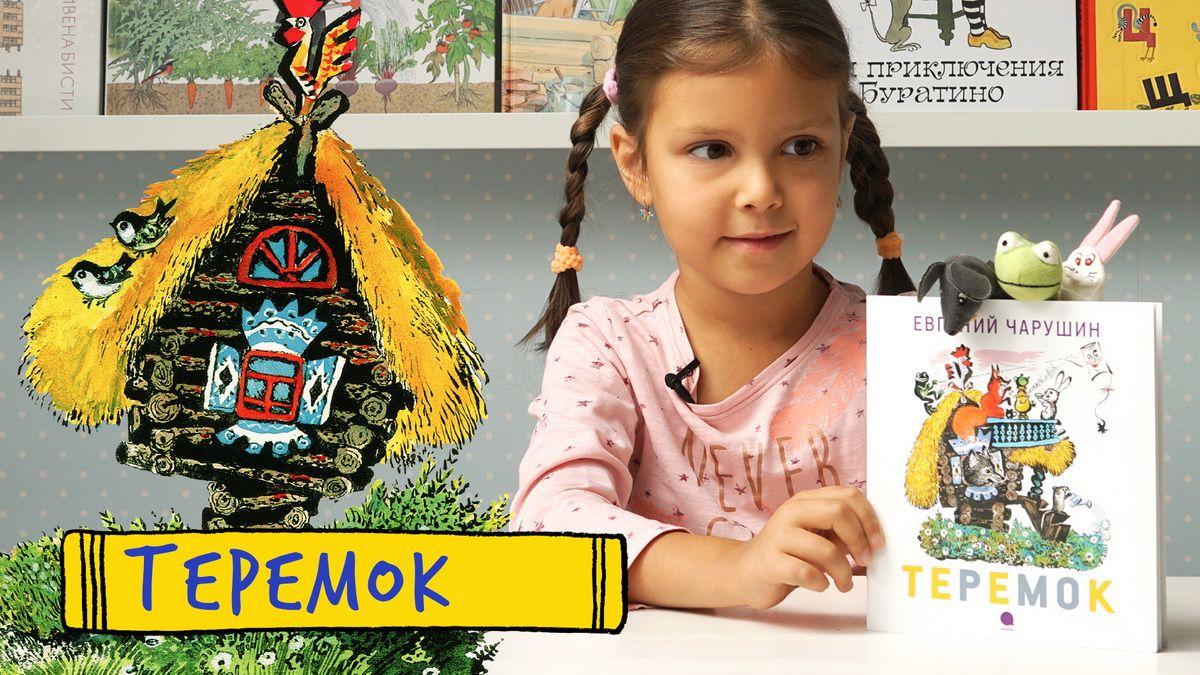 Теремок — сказка!   Книжный Шкап Катерины Таберко
