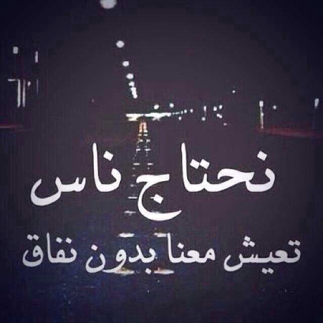 نحتاج ناس Arabic Quotes Cool Words Arabic Words