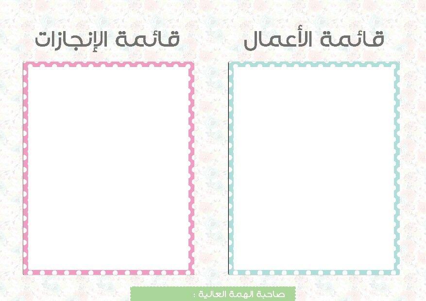 جدول المهام اليومية للطفل تصميمي الحمد لله Positive Notes