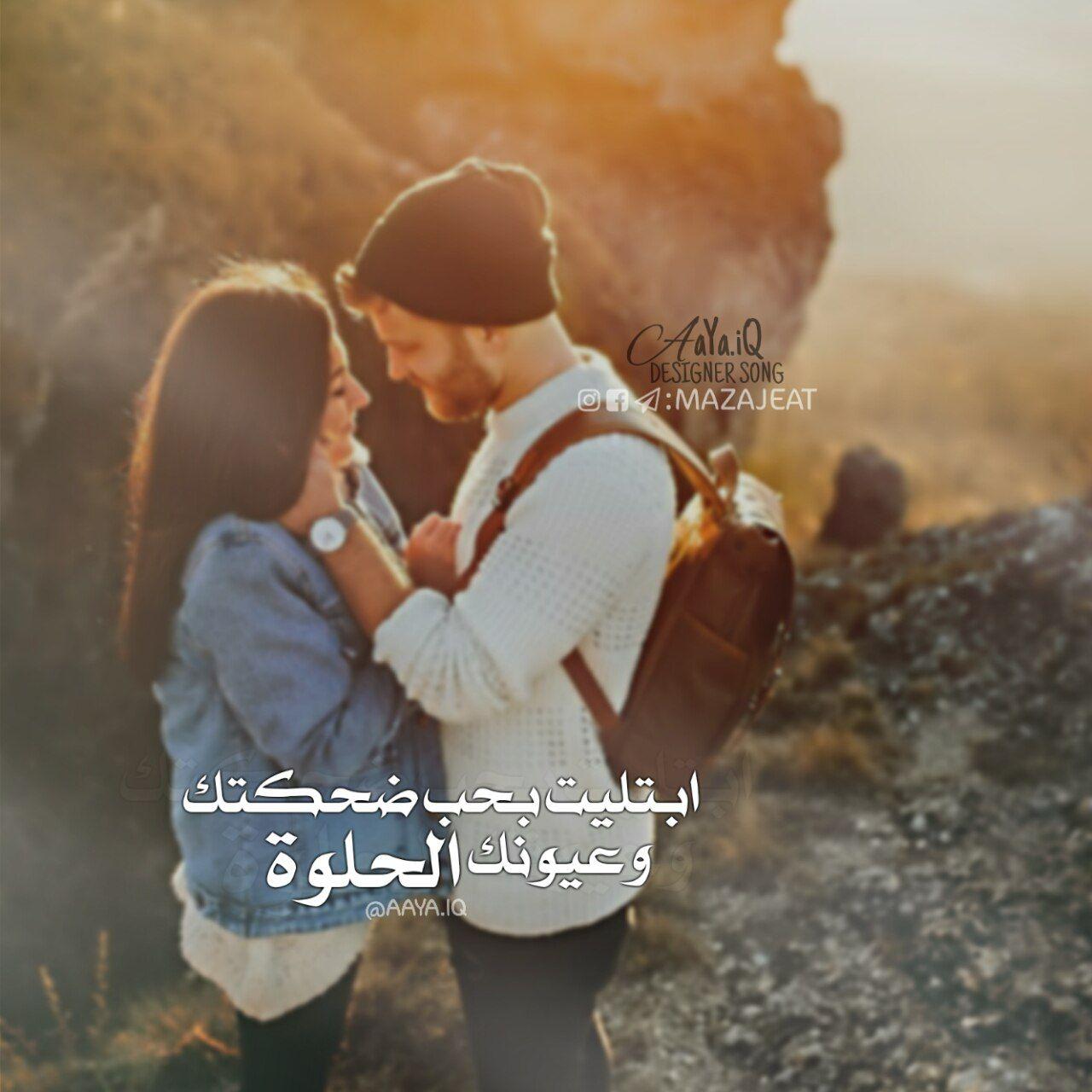 عيونك الحلوه Romantic Qoutes Couple Photos