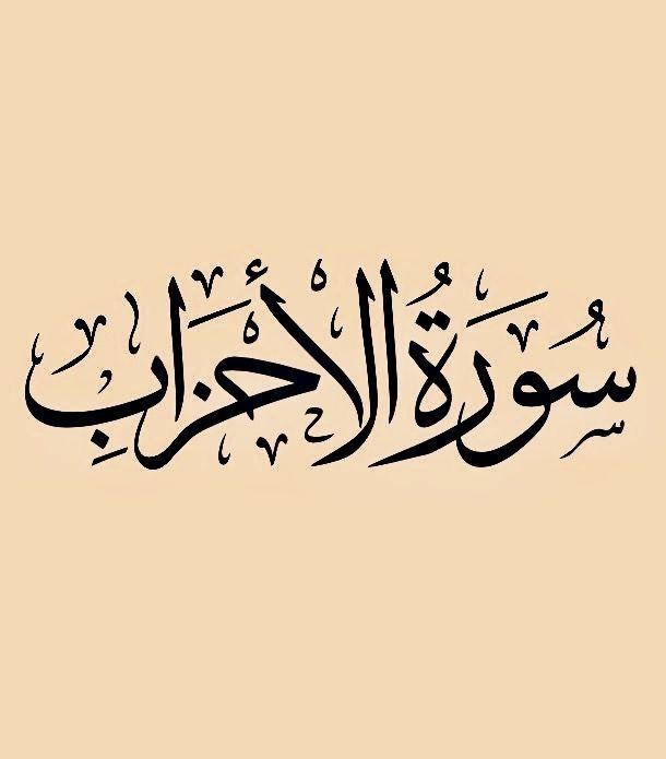 سورة الرحمن بصوت الشيخ ماهر المعيقلي Sheet Music