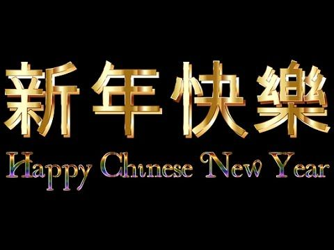 "Joyeux Nouvel An Chinois 2017! - Happy Chinese New Year! - 愉快的农历新年  公鸡20..."" 謝謝大家!Merci beaucoup!"""